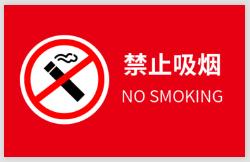 红色禁止吸烟不干胶