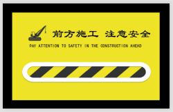 前方施工 注意安全不干胶