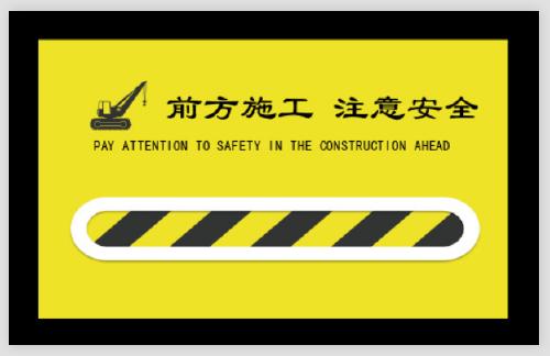前方施工 注意安全不干膠