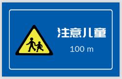 注意儿童警示不干胶