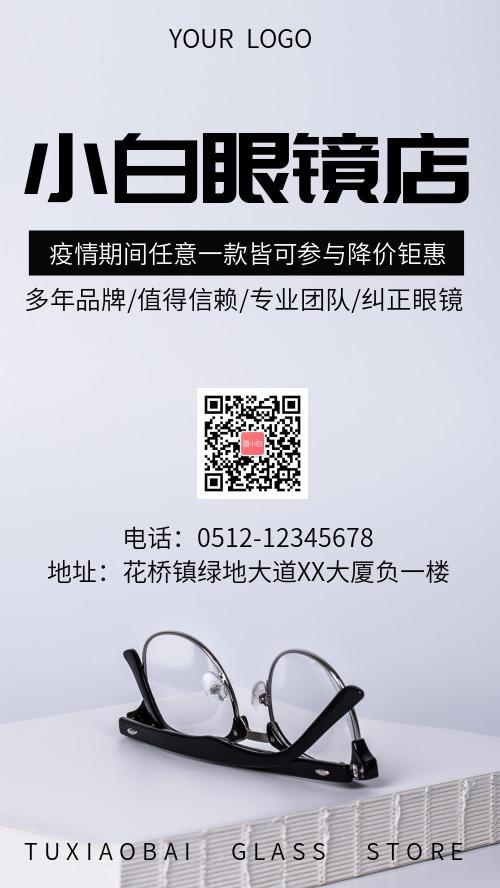 疫情期间眼镜店促销宣传海报