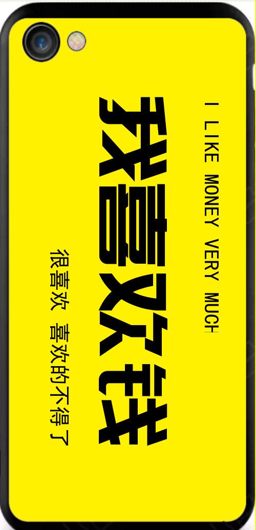 黃色個性我喜歡錢個性手機殼