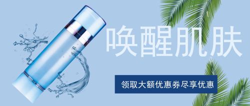 简约夏季水乳促销活动公众号封面