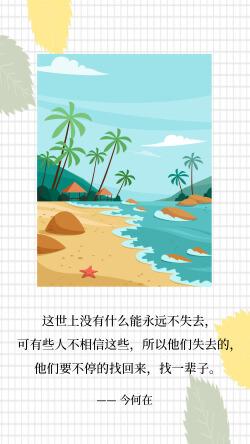 小清新夏天手机壁纸