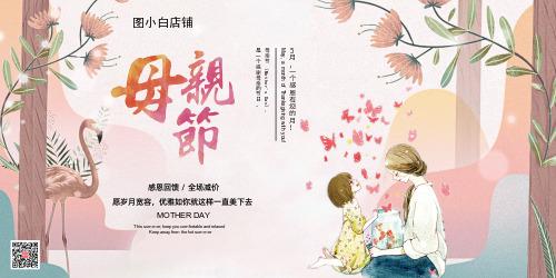 温馨母亲节活动宣传展板