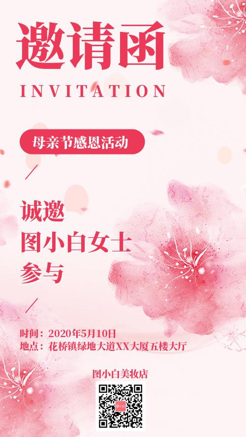 水彩风母亲节活动邀请函