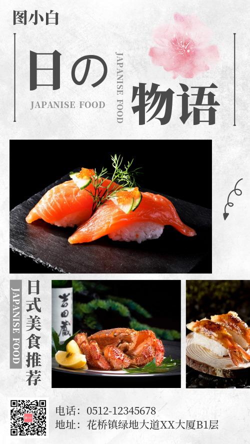 清新简约日式美食料理餐推荐拼图海报