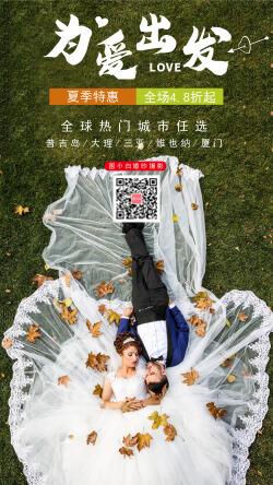 为爱出发婚纱摄影海报