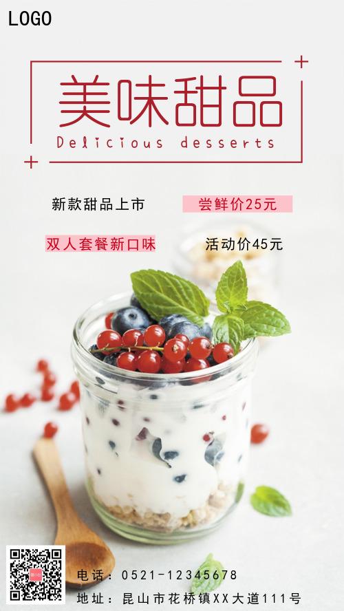 美味甜品新品上市活动海报