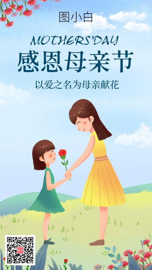 母亲节以爱之名为母亲献花海报