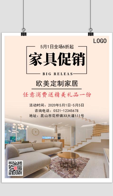 欧式定制家具家具促销活动海报
