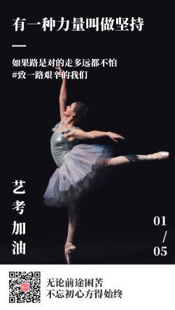 黑色摄影风优雅舞蹈生坚持励志海报