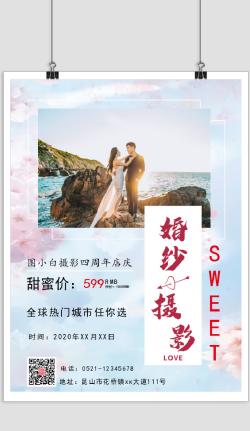 婚纱摄影周年庆活动海报