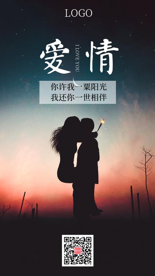 唯美动人一生相伴的爱情主题海报