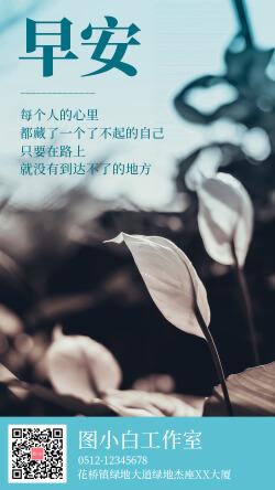 温柔唯美早安心语企业宣传心情海报