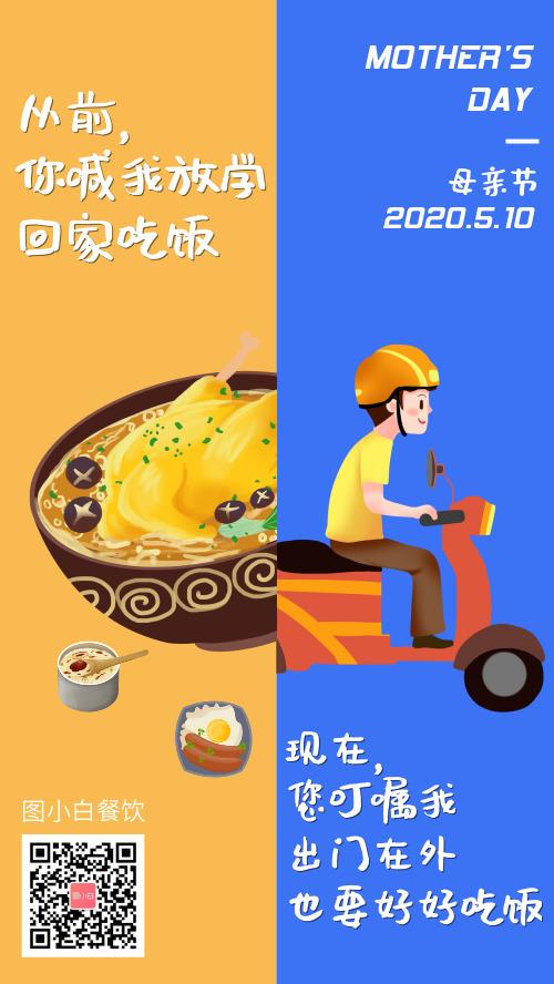 创意插画母亲节手机海报