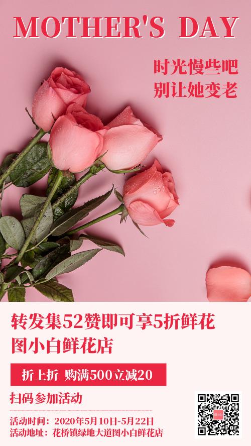 鲜花店母亲节转发集赞活动促销海报