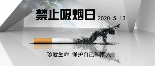 简约创意禁止吸烟日公众号封面