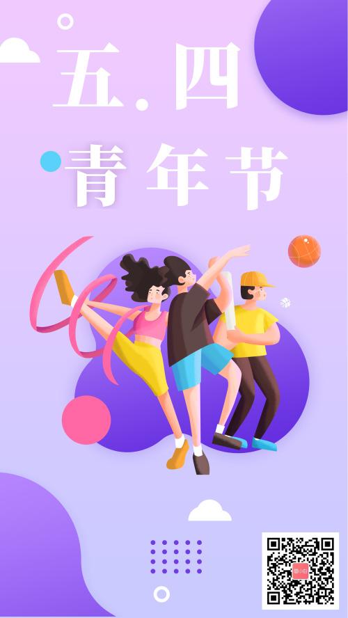 紫色渐变简约插画风五四青年节宣传海报