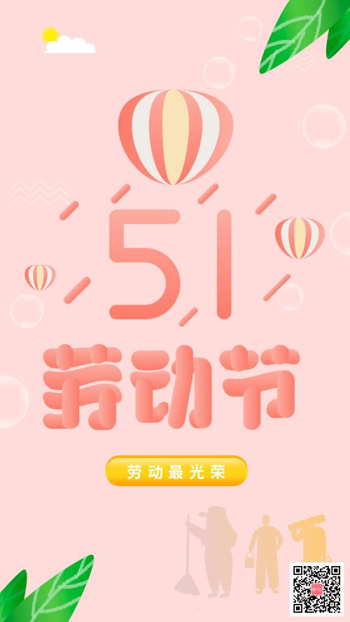 粉底插画清新简约五一劳动节宣传海报