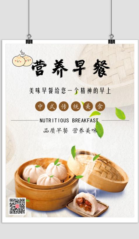 中国风营养早餐包子店铺宣传海报