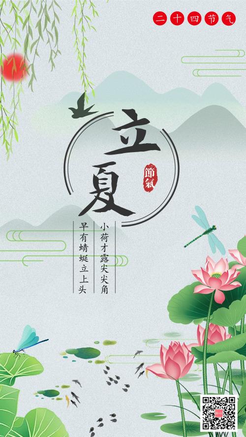 清新中国风二十四节气立夏海报