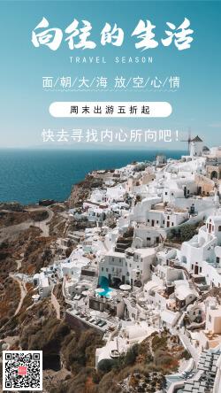 清新文艺周末欧洲古文化出游海报
