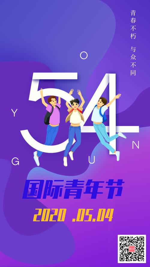 紫色渐变风54青年节青春活力宣传海报