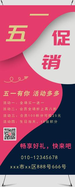 简约创意粉色五一促销活动详细海报