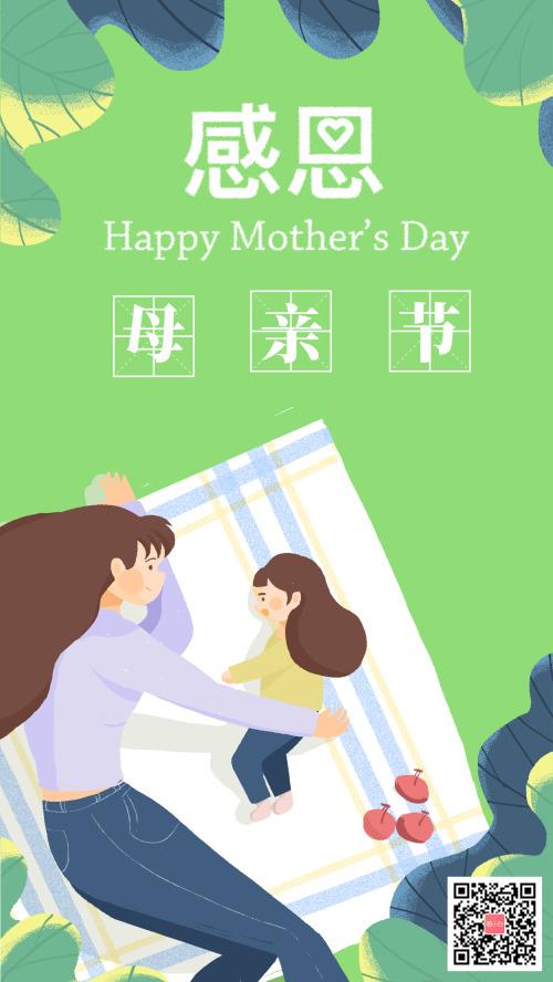 绿色清新树叶感恩母亲节插画风海报
