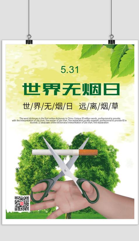 世界无烟日远离烟草印刷海报