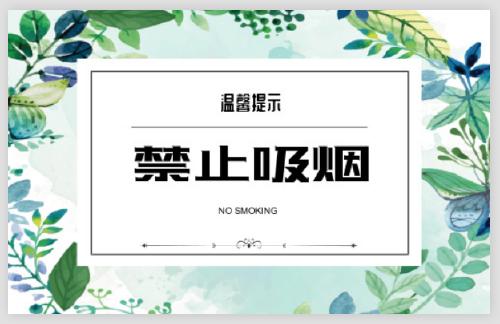 禁煙廣告印刷不干膠