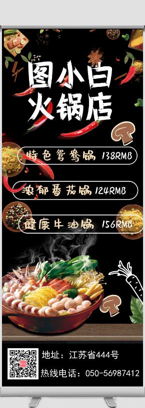 火锅店特色宣传易拉宝