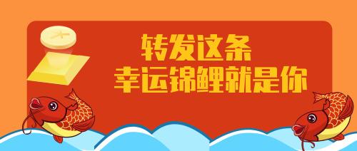 五月幸运锦鲤抽奖活动公众号封面
