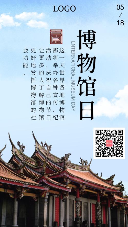 世界博物馆日手机海报