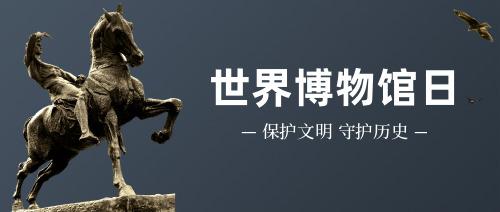 世界博物馆日公众号首图