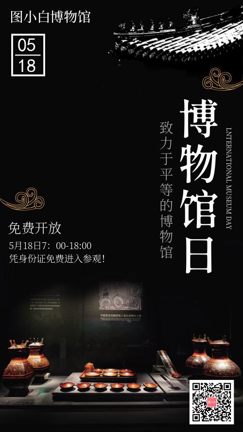 世界博物馆日免费参观手机宣传海报