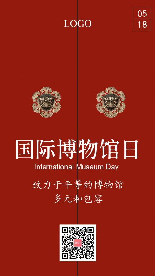 国际博物馆日红色大门手机海报