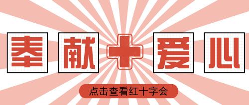 简约奉献爱心红十字会宣传公众号封面