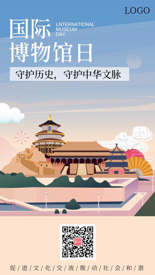守护历史博物馆日故宫插画海报