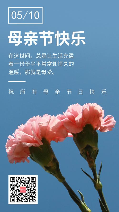 小清新风蓝天鲜花母亲节快乐海报