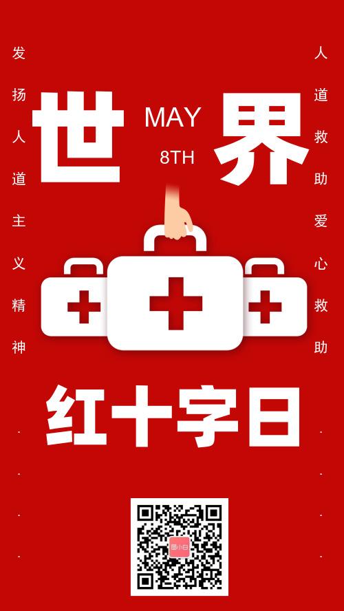 简约红十字会宣传手机海报