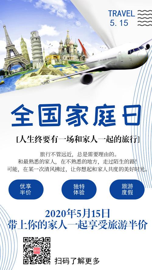 全国家庭日旅游半价促销活动手机海报