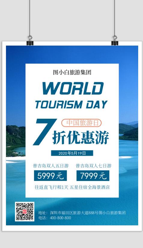 旅游日普吉岛的双人优惠游宣传海报