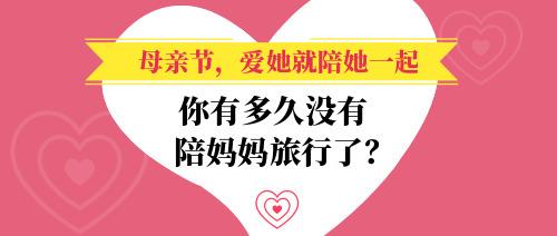 简洁几何母亲节旅游宣传公众号封面