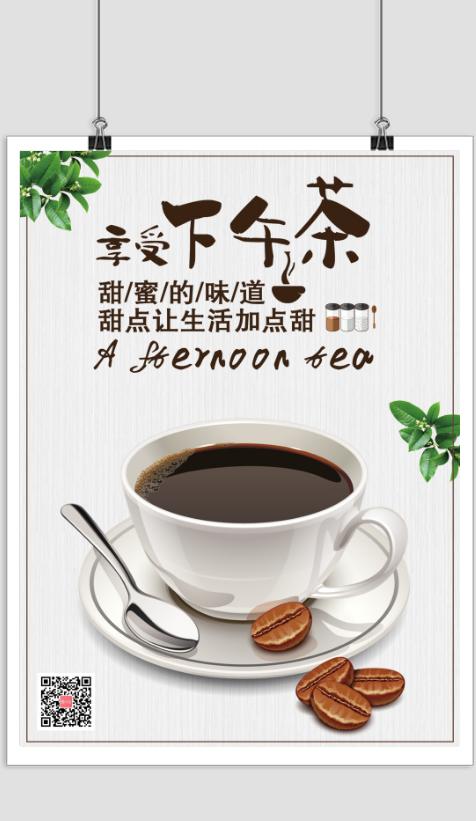 小清新简约风下午茶印刷海报