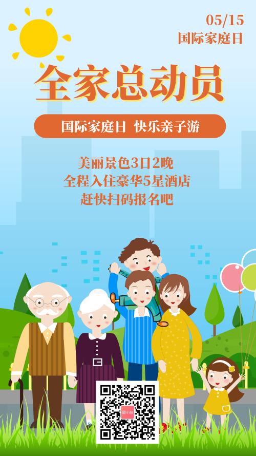 卡通手绘国际家庭日全家出游海报