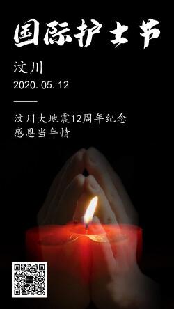 国际护士节致敬汶川大地震纪念摄影海报