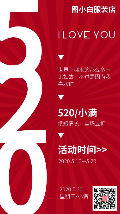 创意520小满红色简约促销手机海报