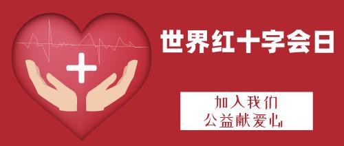 加入红十字会日公众号首图